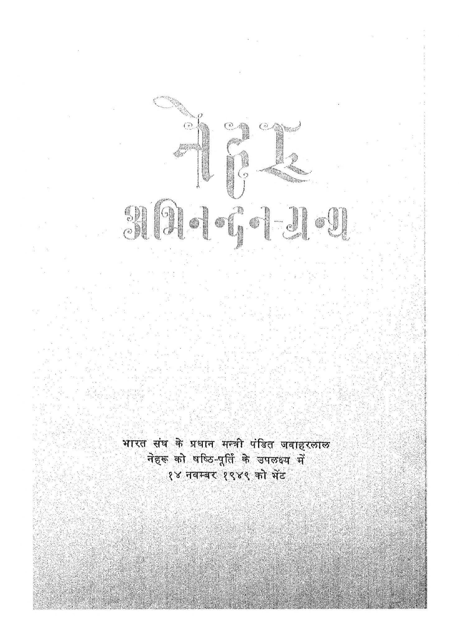 Nehru Abhinandan Granth by पंडित जवाहरलाल नेहरू -Pt. Javaharlal Neharu
