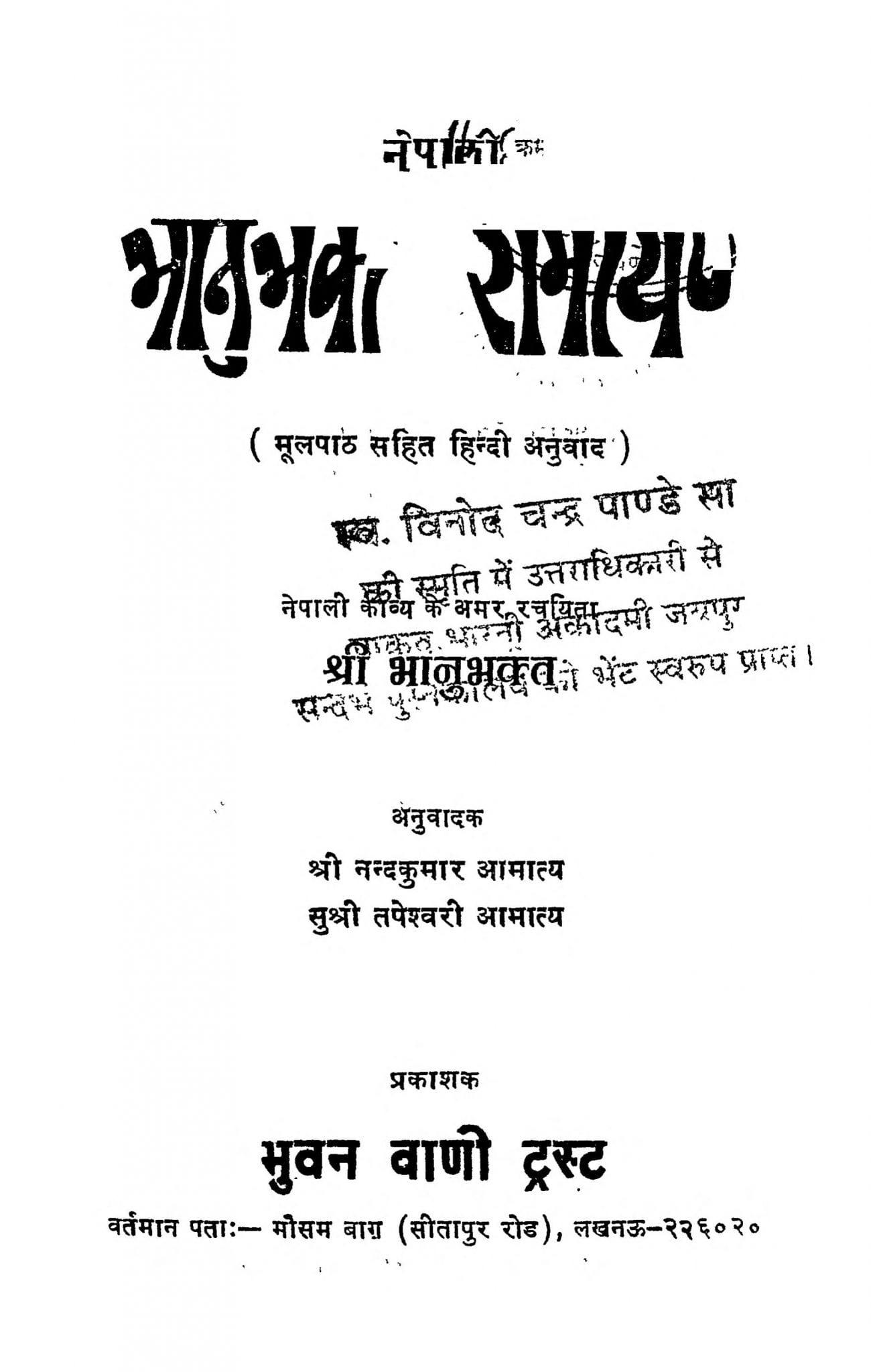 Book Image : nनेपाली भानुभक्त रामायण  - Nepali Bhanubhakt Ramayan