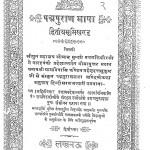 Padam Puran - 2 Bhumi Kand by मुंशी नवल किशोर जी - Munshi Naval Kishor Ji