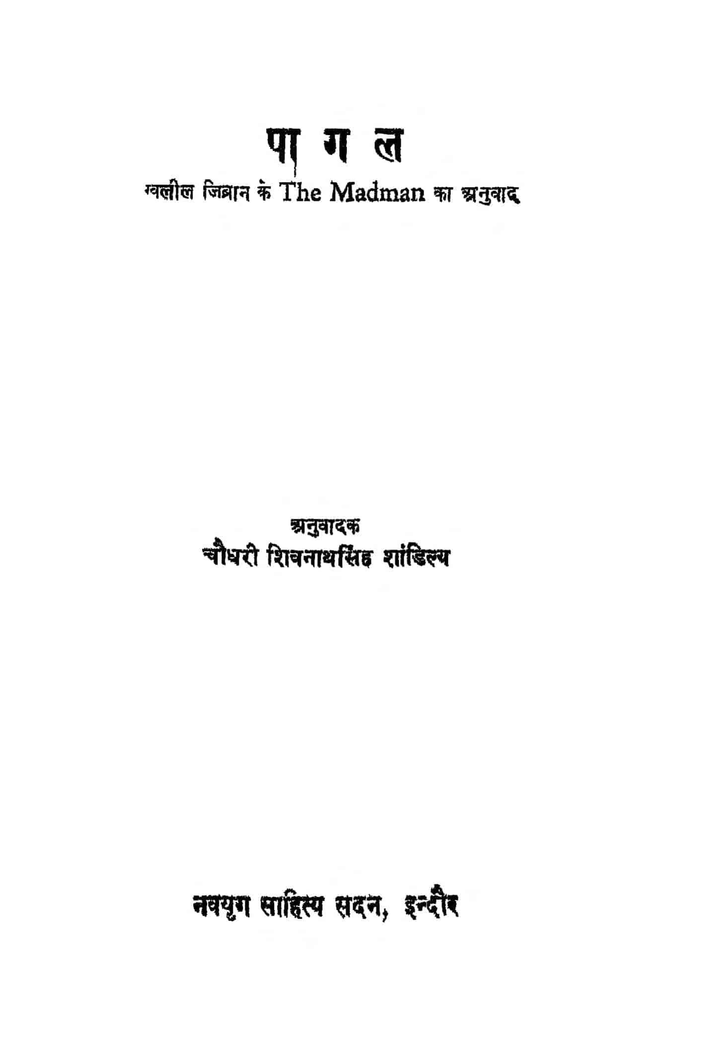 Book Image : पागल  - Pagal