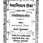 Panchastikay Tika भाग 1 by ब्रह्मचारी सीतल प्रसाद - Brahmachari Sital Prasad