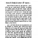 Panjab Me Hindi Ki Jaroorat by लाला हरदयाल - Lala Hardayal