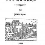 Pashchatya Darshano Ka Itihas by