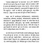 Pashchatya Sahitya - Shastra by डॉ मदन केवलिया - Dr. Madan kevliya