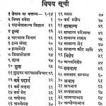 Pdarth Vigyan Bhag - 2  by जगन्नाथ प्रसाद - Jagannath Prasad
