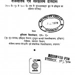 Prachin Bharat Ka Rajnitik Evm Sanskratik Itihas by हरिदत्त वेदालंकार - Haridatt Vedalankar