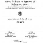 Prachya Avam Pashchatya Darshan Ke Itihas Me Karanta Ke Siddhant Ka Tulnatmak Avam Vishleshnatmak Addhayan by अनन्त कुमार यादव - Anant Kumar Yadav