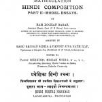 Praveshika Hindi Rachna  by कन्हैया सिंह - Kanhaiya Singh