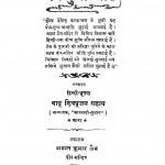Prem Pushpajali by आचार्य शिवपूजन सहाय - Acharya Shiv Pujan Sahay