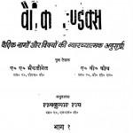 Prithvi Darshan by ए. ए. मैकडौनेल - A. A. Macdonelडॉ. रामकुमार राय - Dr. Ramkumar Rai