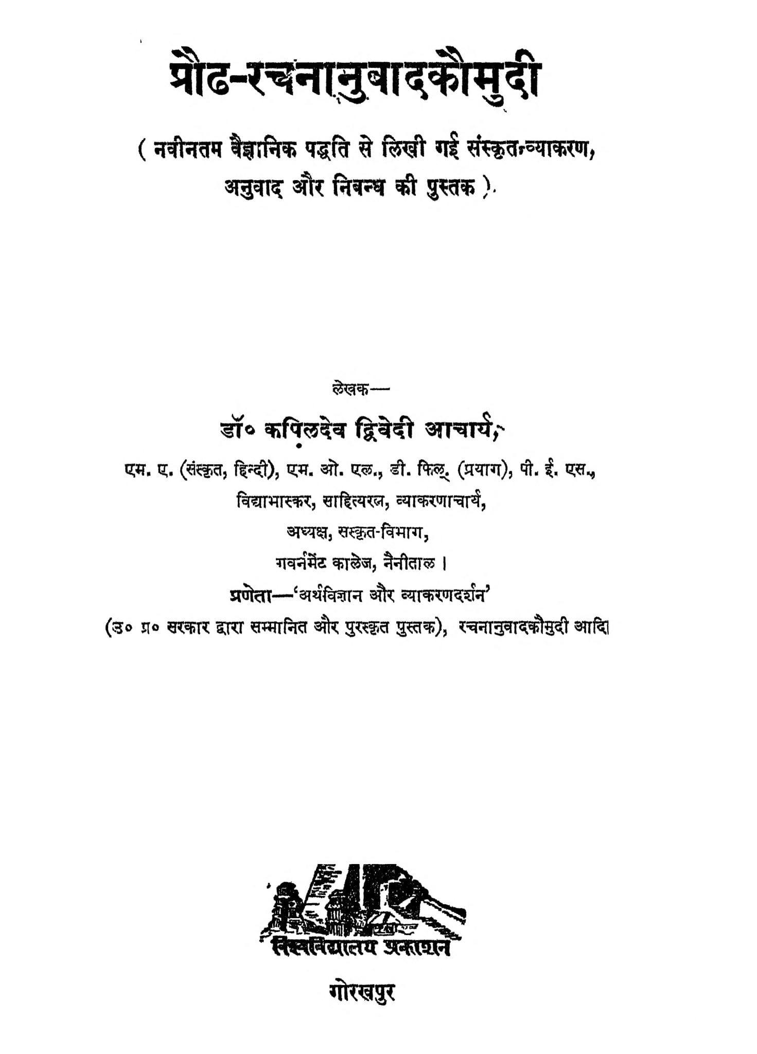 Book Image : प्रोढ़ - रचनानुवाद कौमुदी - Prorh Rachananuvad Kaumudi