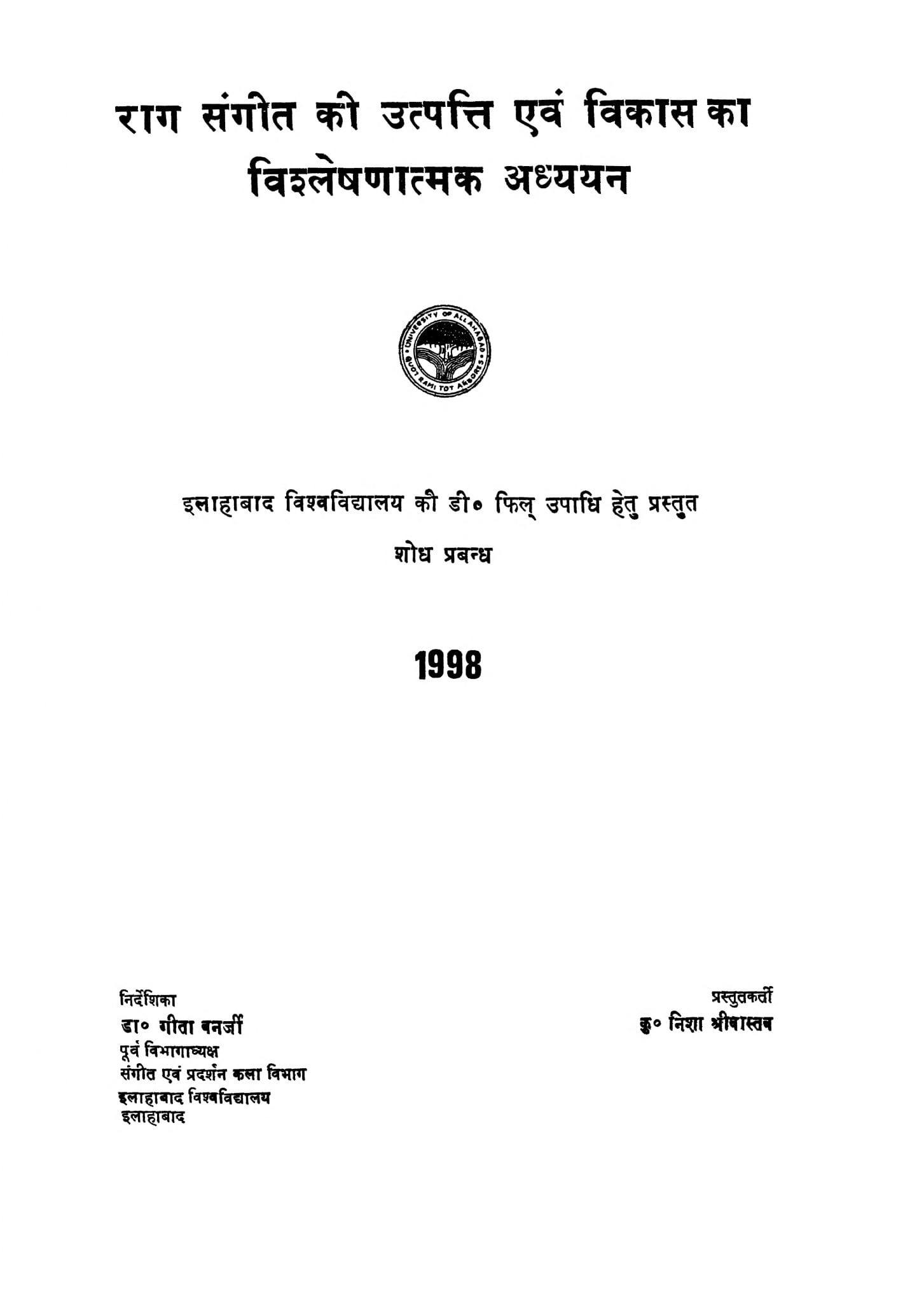 Rag Sangeet Ki Utpatti Awam Vikas Ka Vishleshnatmak Adhyayn by निशा श्रीवास्तव - Nisha Srivastav