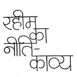 Raheem Ka Neeti Kavya by डॉ. बाल कृष्ण अकिंचन - Dr. Bal Krishan Akinchanविजयेन्द्र स्नातक - Vijayendra Snatak
