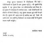 Rajasthan Ke Ritirivas by श्री सुखवीर सिंह गहलोत - Shri Sukhvir Singh Gahlot