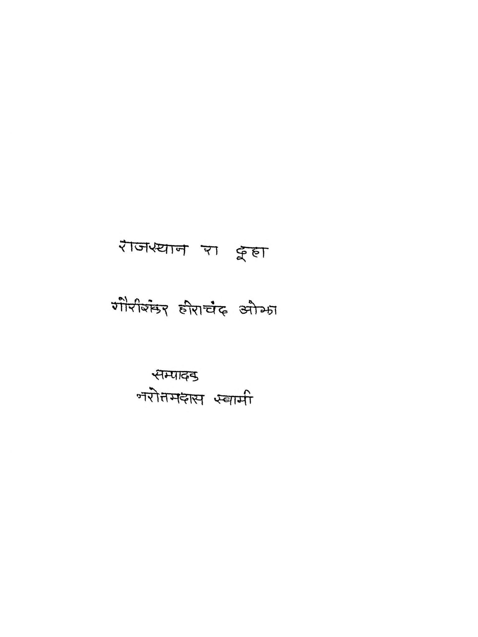 Rajasthan Ra Dooha Part - I by डॉ. गोरीशंकर हीराचन्द ओझा : Dr. Gaurishankar Heerachand Ojhaनरोत्तमदास - Narottam Das