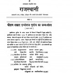 Rajasthani Natak by डॉ. दशरथ शर्मा - Dr. Dasharatha Sharma