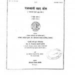 Rajhsthani Sabad Kosh by सीताराम लालस - Seetaram Lalas