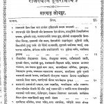 Rajsthan Part -ii by बलदेवप्रसाद मिश्र - Baladevprasad Mishr