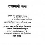 Rajsthani Bhasha by डॉ० सुनीतिकुमार चाटुजर्या - Dr. Suneetikumar Chatujryaa