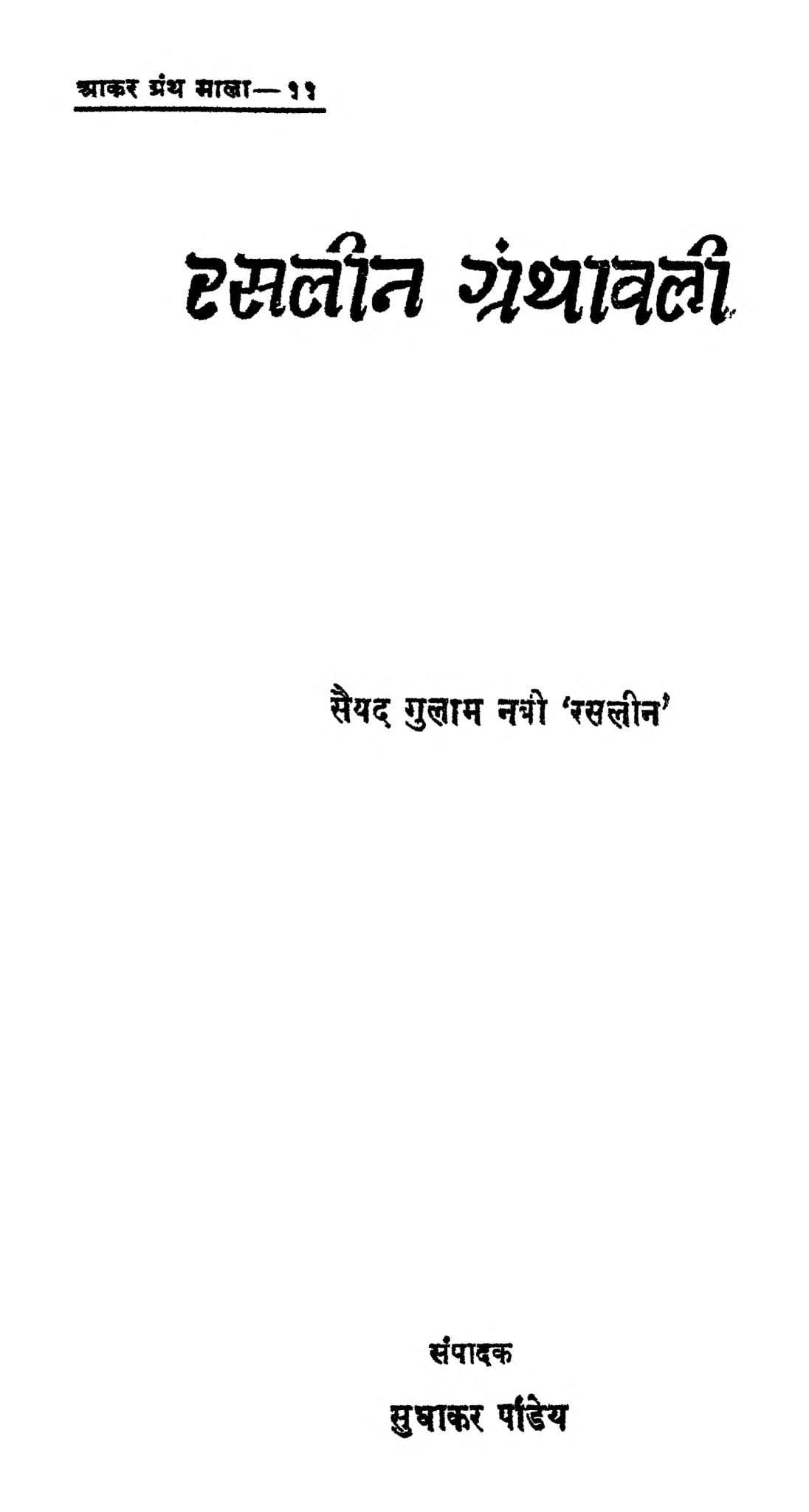 Book Image : रसलीन ग्रन्थावली  - Raslin Granthawali