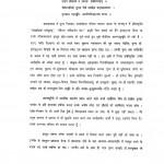 Rigved Ke Darsanik Sukton Ka Alochatnamac Adhayan by मुरली मनोहर पाठक - Murali Manohar Pathakहरिशंकर त्रिपाठी - Harishankar Tripathi