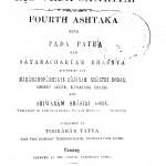Rigveda Samhita 4 by राजाराम शास्त्री - Rajaram Shastriशिवराम शास्त्री - Shivram Shastri