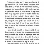 Rusi Vyakaran Ki Sankshipt Vyakhya by केसरी नारायण शुक्ल - Kesari Narayan Shukl