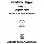 Samajik Vigyan Bhag-1 Adhunik Bharat Kaksha-8 by अर्जुन देव - Arjun Devगुणाकर मुले - Gunakar Mule