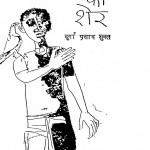 Samudara Ka Sair by डॉ. दुर्गा प्रसाद - Dr. Durga Prasad