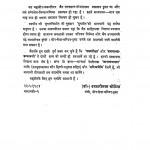 Samyaktva Chintamani by डॉ. दरबारीलाल कोठिया - Dr. Darbari Lai Kothiaपं पन्नालाल जैन साहित्याचार्य - Pt. Pannalal Jain Sahityachary