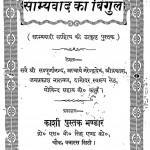 Samyavad Ka Bigul by आचार्य नरेन्द्र देव जी - Aacharya Narendra Dev Jiगोविन्दसहाय - Govind Sahayजयप्रकाश नारायण - Jai Prakash Narayanदामोदर स्वरुप सेठ - Damodar Swaroop Sethश्री प्रकाश - Sri Prakashश्री सम्पूर्णानन्द - Shree Sampurnanada