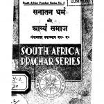 Sanaatan Dharma Aur Aaryy Samaj  by गंगाप्रसाद उपाध्याय - Gangaprasad Upadhyaya