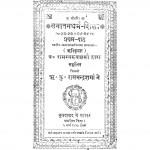 Sanatan Dharm - Shiksha by रामस्वरूप शर्मा - Ramswarup Sharma
