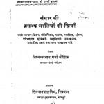 Sansar Ki Aasabhaya Jatiyo Ki Striyan by विश्वम्भरनाथ शर्मा - Vishvambharnath Sharma