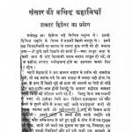 Sansar Ki Prasiddh Kahaniyan by डॉ. हिडेगर - Dr. Hidegar