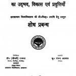 Sanskrit Mahakaavyon Me Chamatkaarik Shaili Ka Udbhav Vikas Evm Prvrintiyan by रंजना अग्रवाल - Ranjana Agarwal
