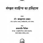 Sanskrit Sahitya Ka Itihas  by वाचस्पति गैरोला - Vachaspati Gairola