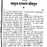 Sanskrit Shabdarth Kaustubh Bhag - 3 by तारिणीश झा - Tarinish Jha