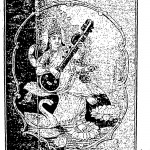 Saraswati  by महावीर प्रसाद द्विवेदी - Mahavir Prasad Dwivedi