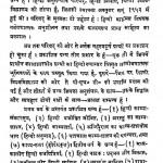 Saundarya Tattva by नगेन्द्र - Nagendra