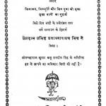 Shaiv Sarwasva by प्रतापनारायण मिश्र - Pratapnarayan Mishra