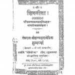 Shivgeeta by पं ज्वालाप्रसाद मिश्र - Pn. Jvalaprsad Mishr