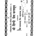 Shri Hindi Jain Kalpsutra by आत्मानन्द - Aatmanand