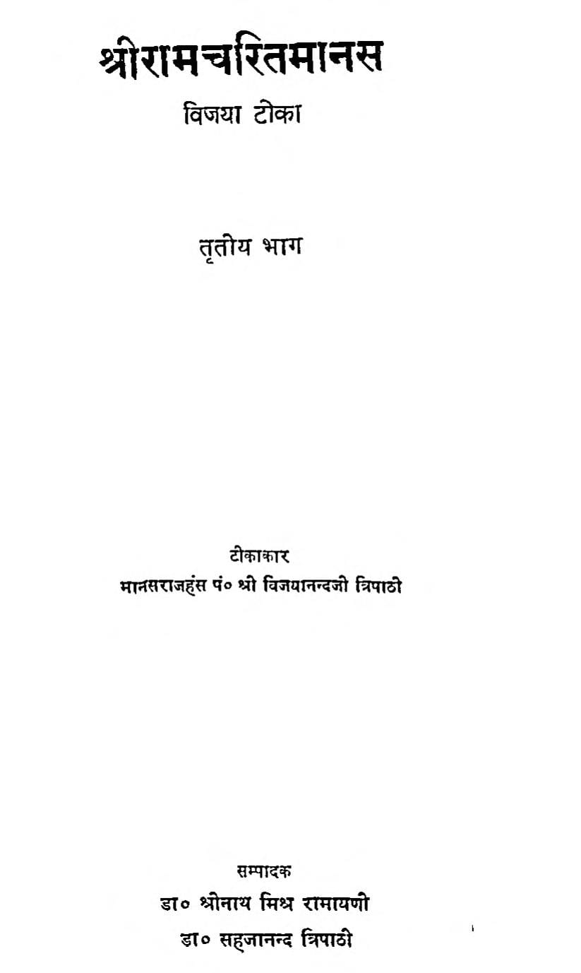 Book Image : श्रीराम चरित मानस विजया टीका भाग 3  - Shri Ramcharit Mans Vijaya Teeka Bhag 3