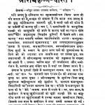 Shri Ramkrishna Charitra by भास्कर रामचन्द्र भालेराव - Bhaskar Ramchandra Bhalerao