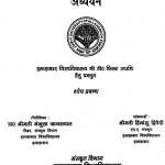 Shuksaptati Ek Alochanatmak Addhyayan by हिमांशु द्विवेदी - Himanshu Dwivedi
