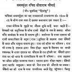 Sitaram Chaupai by अगरचन्द्र नाहटा - Agarchandra Nahtaभंवरलाल नाहटा - Bhanwar Lal Nahtaसमयसुंदर - Samayasundar