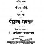 Srikrishn - Avatar Bhag - 1  by राधे श्याम कथावाचक - Radhe Shyam Kathavachak