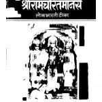 Sriramcharitamanas by गोस्वामी तुलसीदास - Goswami Tulsidas