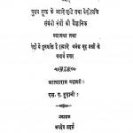 Srishti Vigyan by आत्माराम अमृतसरी - Aatmaram Amritasariएस. ए. दुदानी - S. A. Dudani
